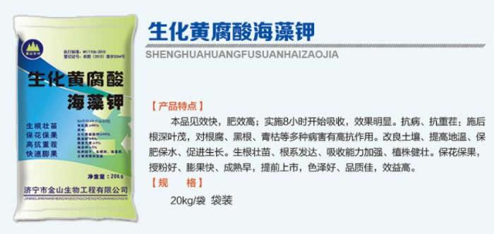 生化黄腐酸海藻钾.jpg