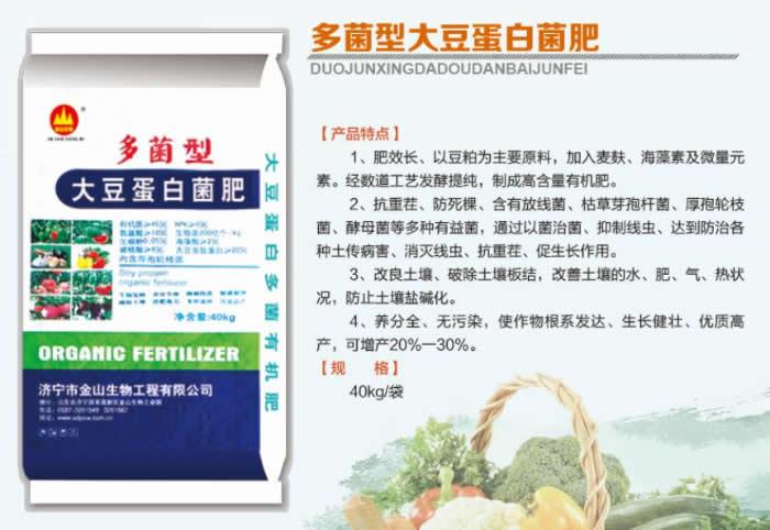多菌型大豆蛋白菌肥.jpg